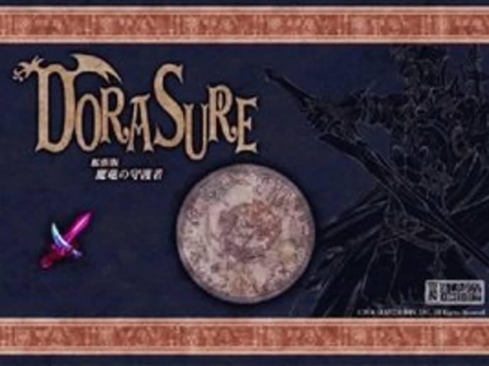 DORASURE拡張版 魔竜の守護者