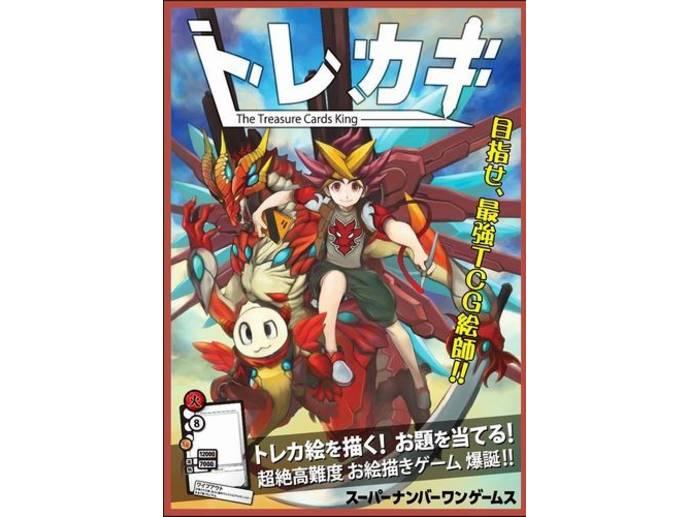 トレカキ-The Treasure Cards King
