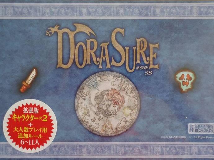 DORASURE拡張版 SS