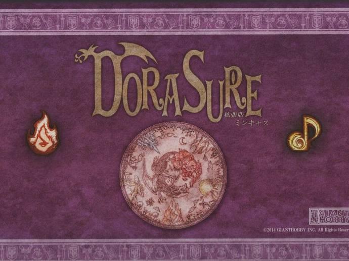DORASURE拡張版 ミンキャス