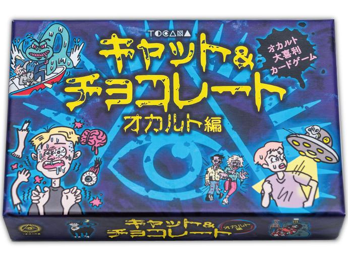 キャット&チョコレート:オカルト編