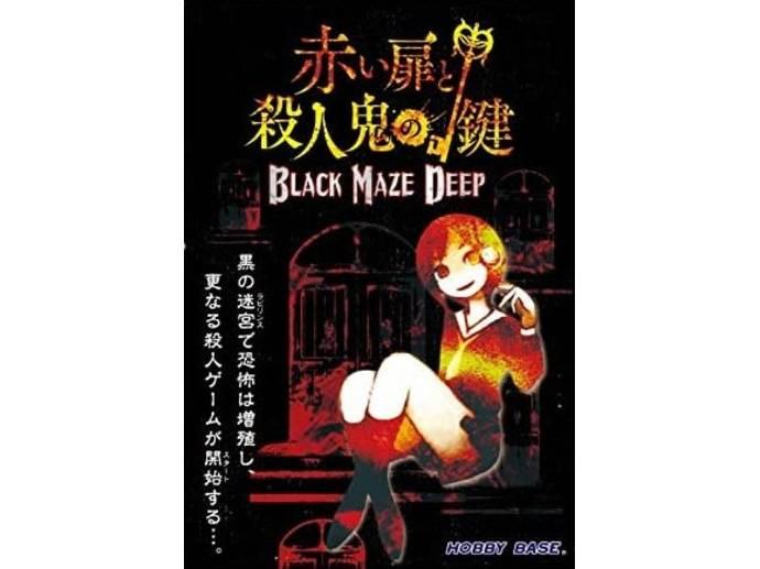 赤い扉と殺人鬼の鍵 BLACK MAZE DEEP