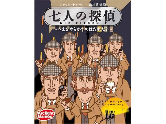 七人の探偵