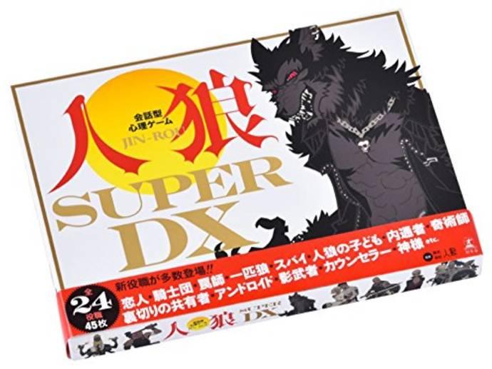 会話型心理ゲーム 人狼SUPER DX