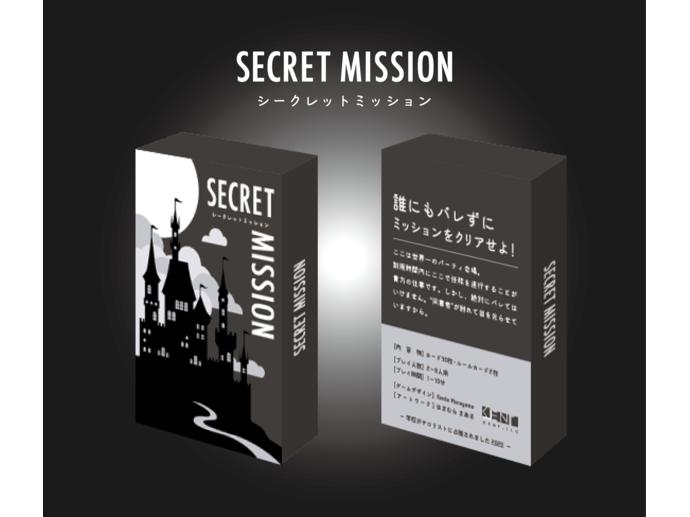 シークレットミッション(Secret Mission)