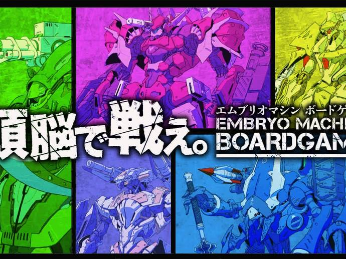 エムブリオマシン ボードゲーム(Embryo Machine Board Game)