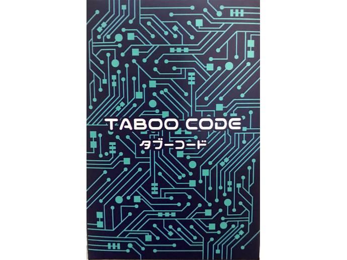タブーコード(Taboo Code)