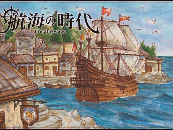 航海の時代(Era of Voyage)