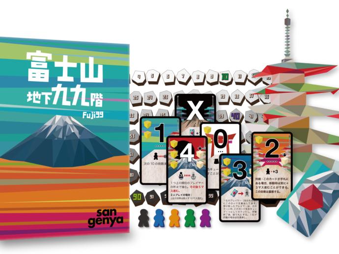 富士山地下99階(Fuji 99)