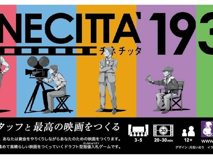 チネチッタ1937(Cinecitta1937)