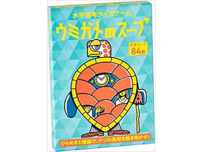 水平思考クイズゲーム ウミガメのスープ(Umigame no Soup)