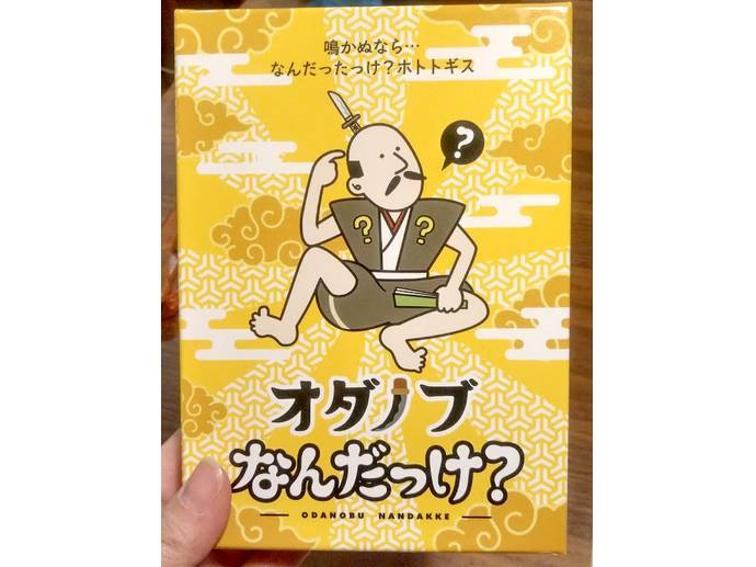 オダノブなんだっけ?(Odanobu Nandakke)