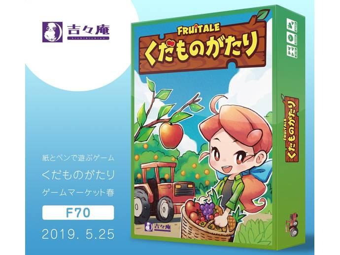 くだものがたり(Fruitale)