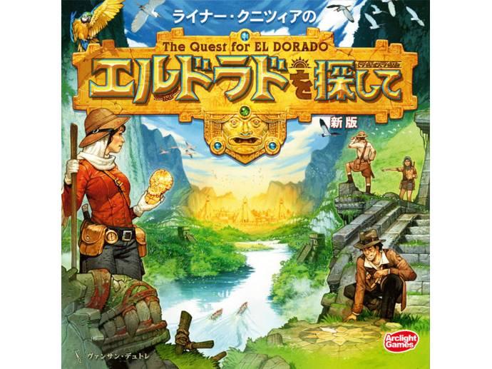 エルドラドを探して(The Quest for El Dorado)