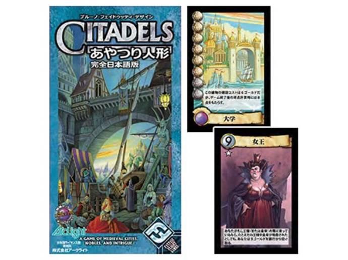 あやつり人形(Citadels)