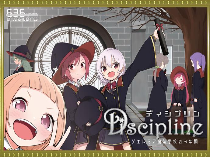 ディシプリン~ジェレミア魔法学校の3年間~(Discipline)