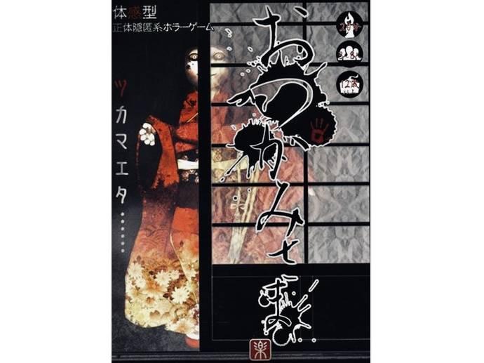 おつかみさま(Otsukami-sama)