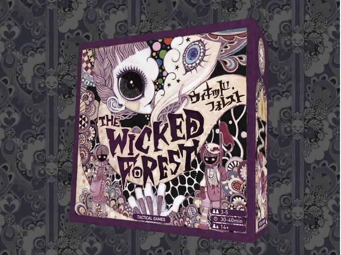 ウィキッド・フォレスト(Wicked Forest)