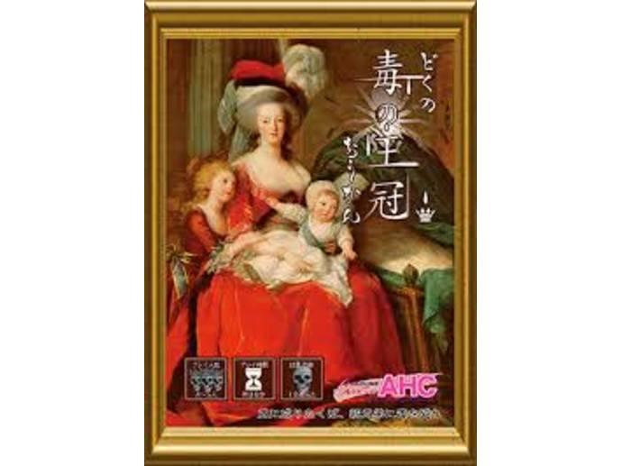 毒の王冠(Doku no Oukan)