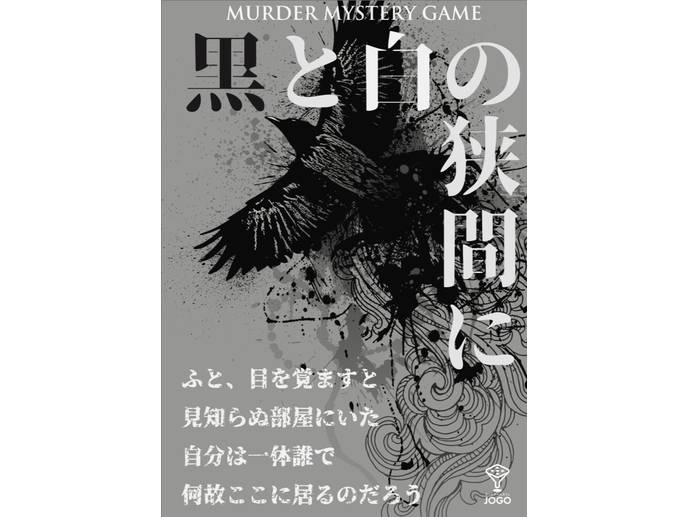 黒と白の狭間に(Kuro to Shiro no Hazamani)