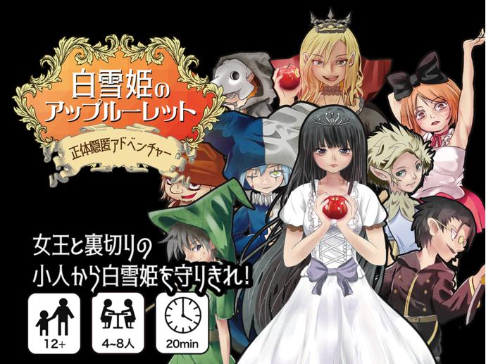 白雪姫のアップルーレット(Shirayukihime no Approulette)