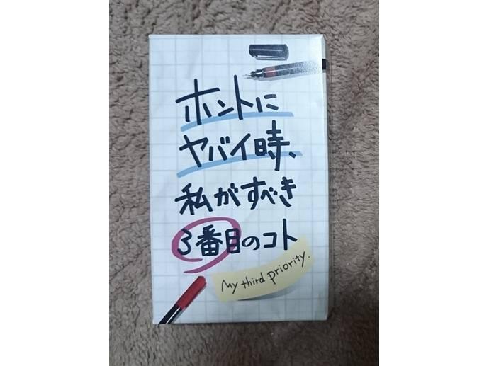 ホントにヤバイ時、私がすべき3番目のコト(Hontoni Yabaitoki Watashiga Subeki 3banmenokoto)
