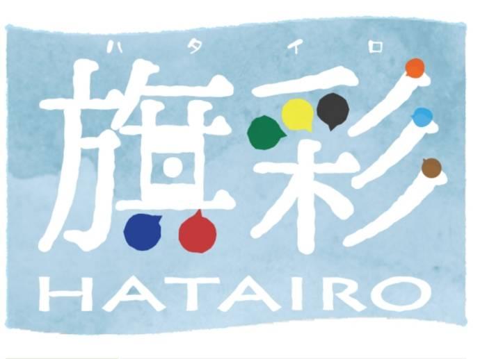 ハタイロ / 旗彩(Hatairo)