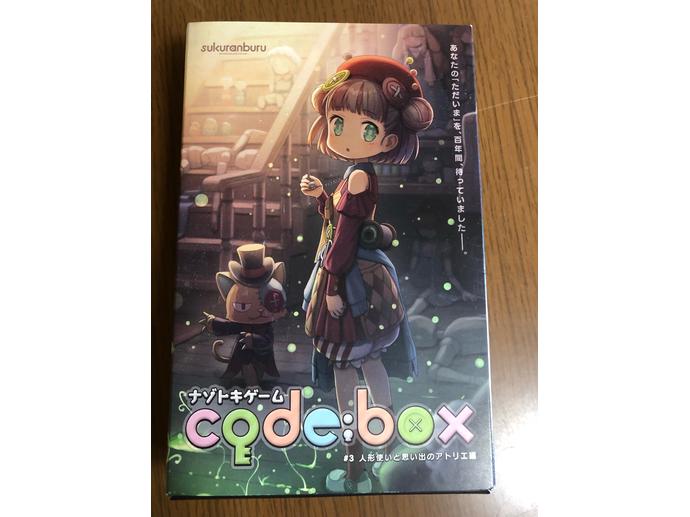 ナゾトキゲーム コードボックス#3 人形使いと思い出のアトリエ編(code:box #3)