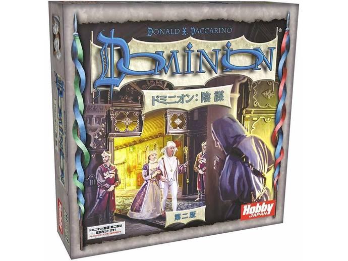 ドミニオン:陰謀(第二版)(Dominion: Intrigue 2nd version)