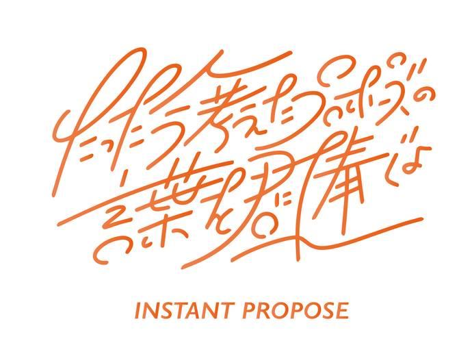 たった今考えたプロポーズの言葉を君に捧ぐよ(Instant Propose)