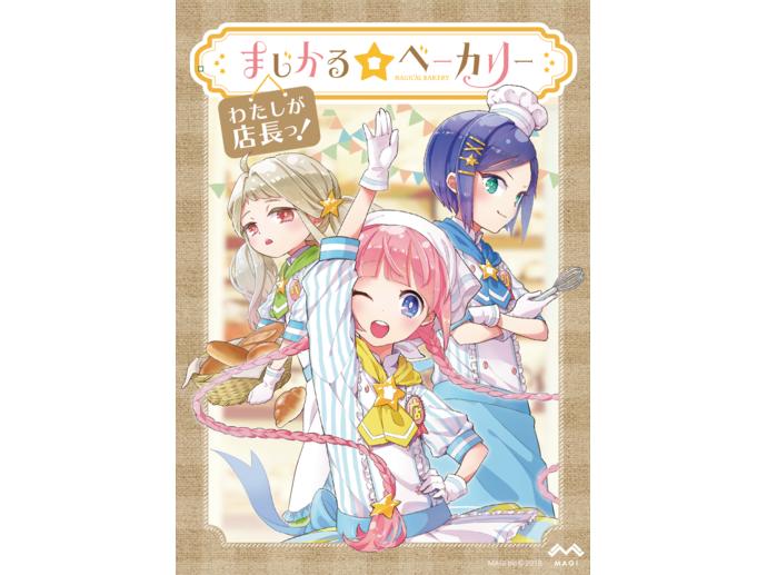 まじかる☆ベーカリー〜わたしが店長っ!〜(Magical Bakery: Watashi ga Tencho)
