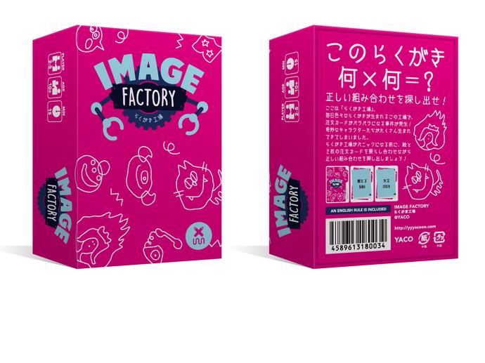 らくがき工場(Image Factory)