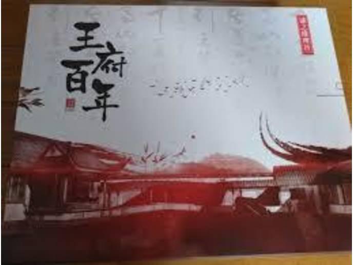 王府百年(Oufu Hyakunen)
