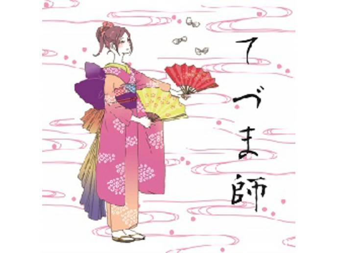 てづま師(Teduma-shi)