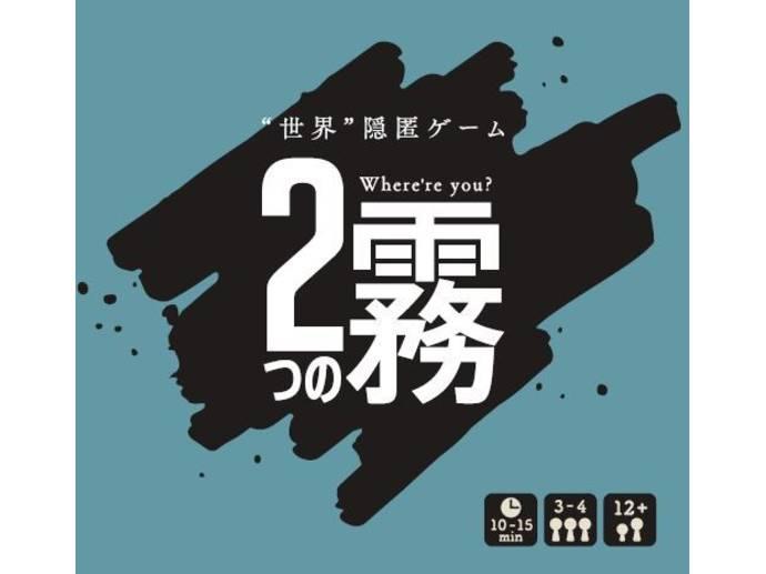 世界隠匿ゲーム「2つの霧」(Where're you?)