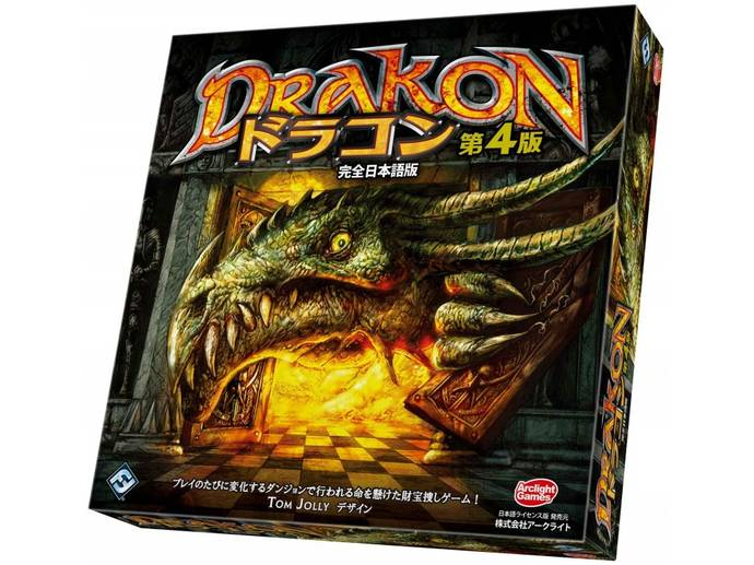 ドラコン(第4版)(Drakon (fourth edition))