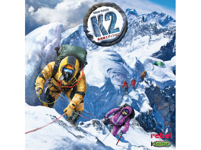 K2:最高峰エディション(K2: Big Box)