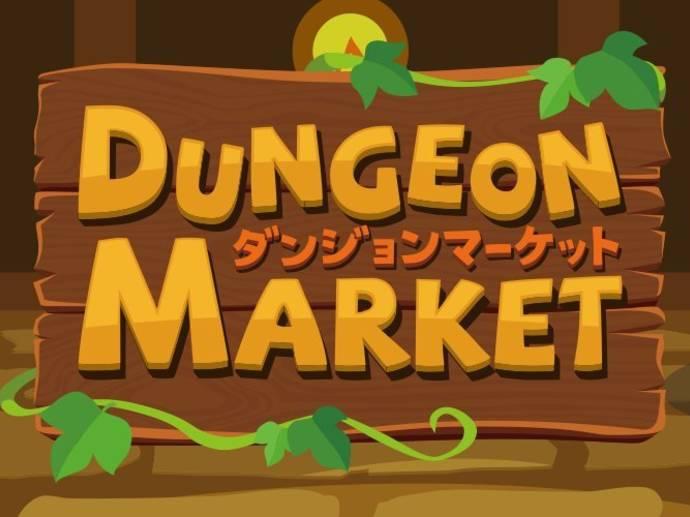 ダンジョンマーケット(Dungeon Market)