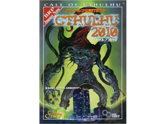 クトゥルフ神話TRPG クトゥルフ2010(Call of Cthulhu:Cthulhu2010)