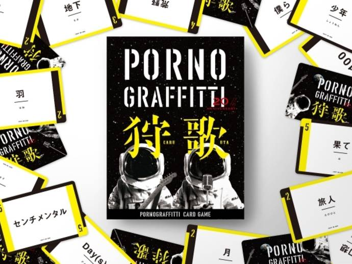 ポルノグラフィティ狩歌(Porno Graffitti Caru Uta)