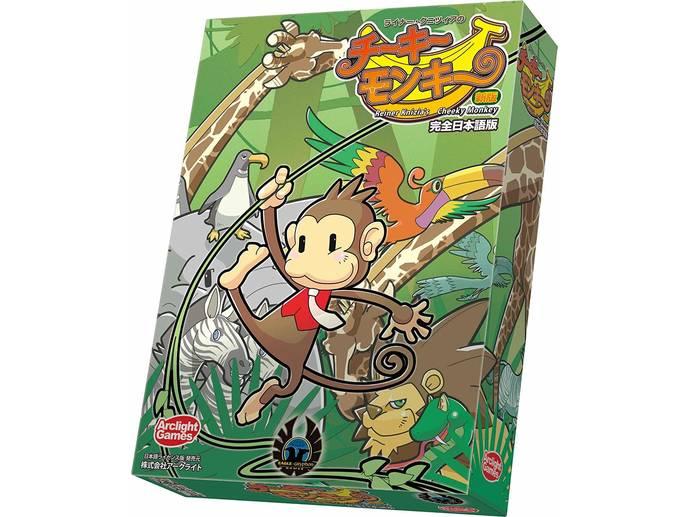 チーキーモンキー(新版)(Cheeky Monkey)