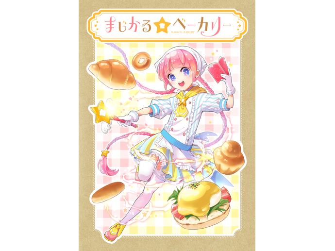 まじかる☆ベーカリー(Magical Bakery)