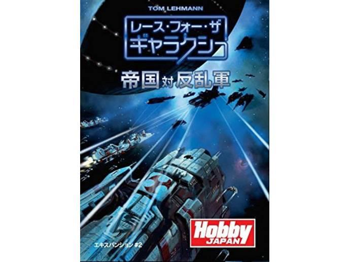 レース・フォー・ザ・ギャラクシー:帝国対反乱軍(Race for the Galaxy: Rebel vs Imperium)