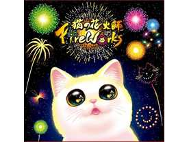 猫の花火師