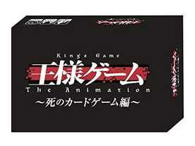 王様ゲームThe Animation 死のカードゲーム編
