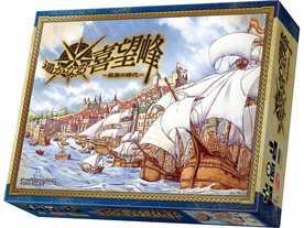 遥かなる喜望峰 -航海の時代-