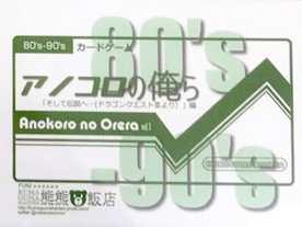 アノコロの俺ら vol.1
