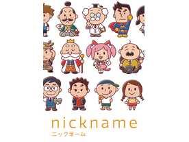ニックネーム