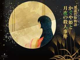 異説竹取物語 かぐや姫と月夜の殺人事件(マーダーミステリー)