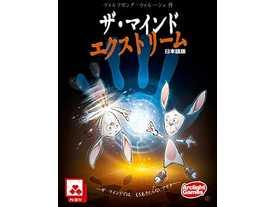 ザ・マインド:エクストリーム 日本語版